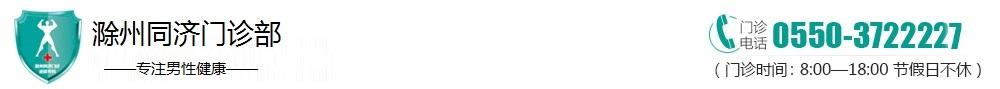 湛江专业男科医院-湛江男健医院