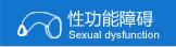 湛江治疗性功能障碍:阳痿、早泄、射精障碍等