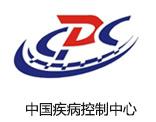 中国疾病控制中心