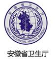 安徽省卫生厅