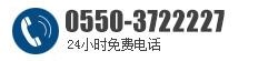 湛江男健医院电话号码:0550-3722227