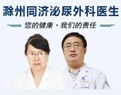 湛江男健医院专家